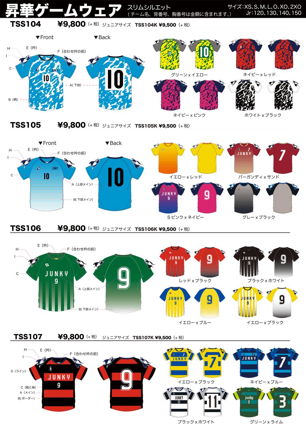 サッカージャンキー昇華ユニフォーム2